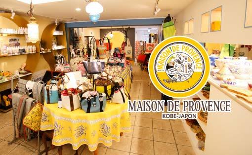 神戸北野メゾン・ド・プロヴァンス MAISON DE PROVENCE KOBE-JAPON