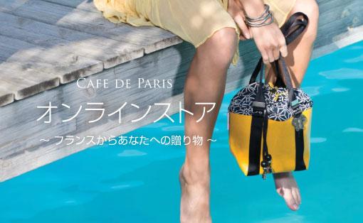 カフェ・ド・パリ公式オンラインストア