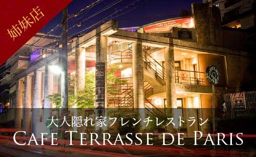 神戸北野カフェ テラス・ド・パリ Cafe Terrasse de Paris