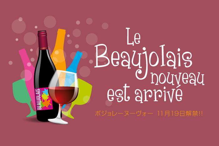 ボジョレーヌーヴォーが解禁!! 少量ながらも最高品質のワインをご用意しております。