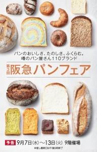 【9月7日〜13日】阪急パンフェア2016開催!! パンのおいしさ、たのしさ、ふくらむ、噂のパン屋さん110ブランドが勢揃い!!