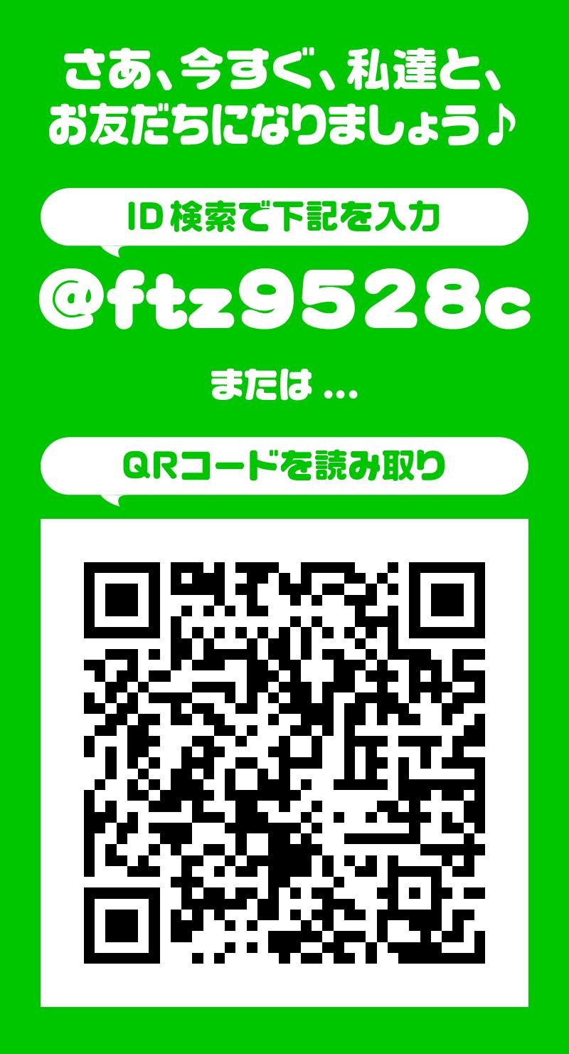★祝★ LINE@公式認定アカウント 取得キャンペーン(お得情報満載♪)