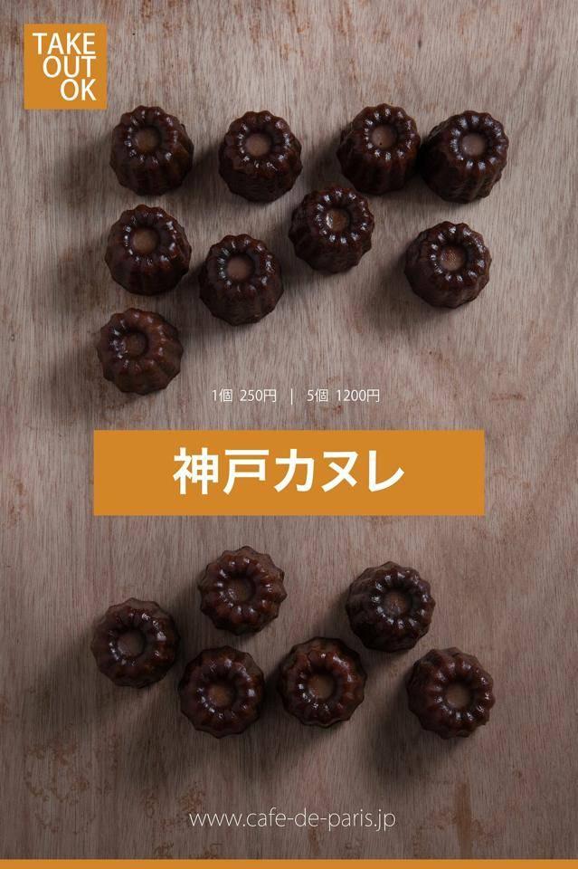 神戸カヌレ