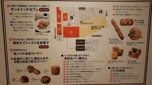 阪急パンフェア