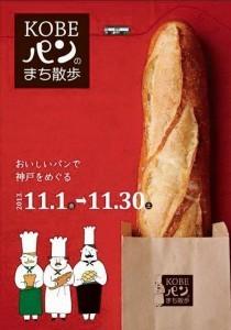 限定の可愛いシティーループバスで、パンの食べ歩き『KOBE まちのパン散歩』が開催中