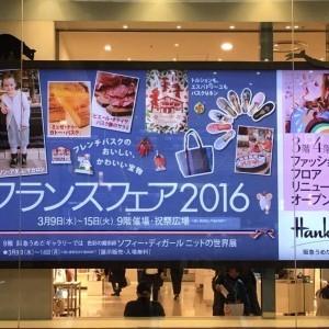 本日9日から、阪急うめだ本店にてフランスフェア2016がスタート!! 当店も出店してます!!