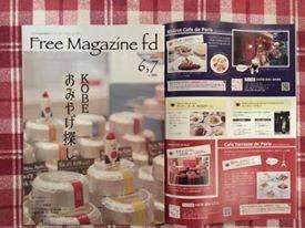 人気雑誌『Free Magazine fd』に掲載していただきました。