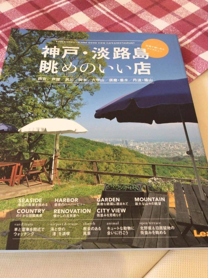 神戸・淡路島眺めのいい店