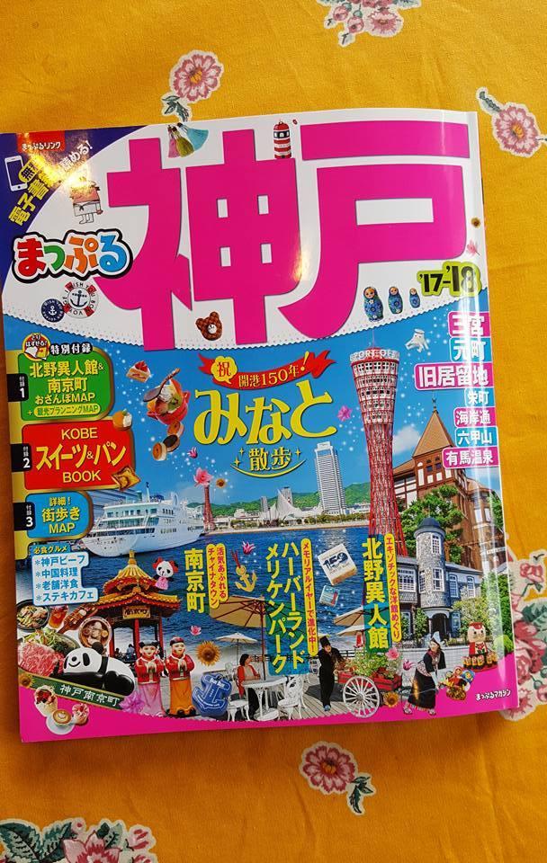まっぷる神戸(2017-2018)に、おすすめのレストランとして掲載されました☆