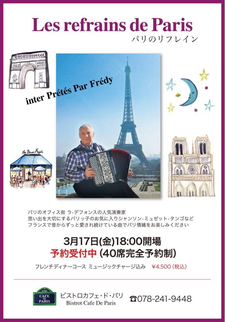 フランスで愛され続けている名曲を楽しみませんか? パリのリフレイン Les refrains de Paris
