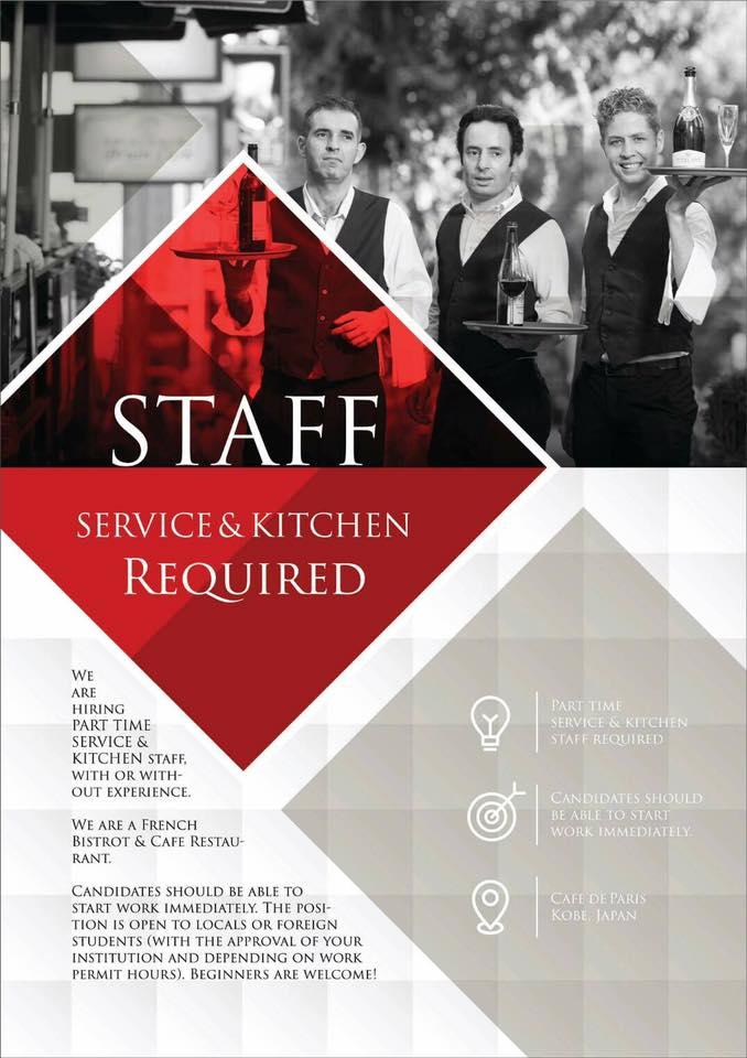 スタッフ募集 Staff Required