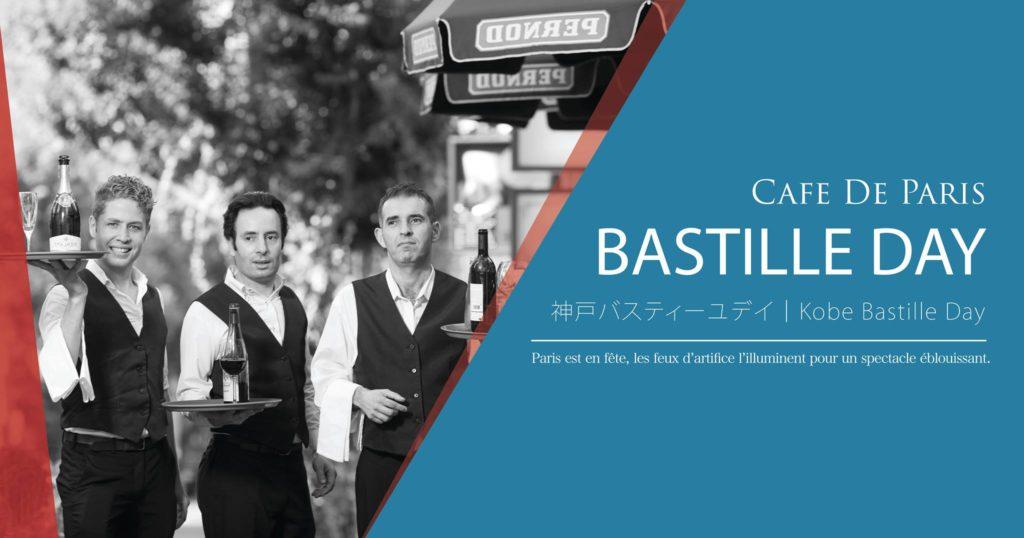 神戸バスティーユデイ Kobe Bastille Day