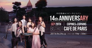 14周年記念パーティー&ライブ / 14th ANNIVERSARY Party and Dinner Live
