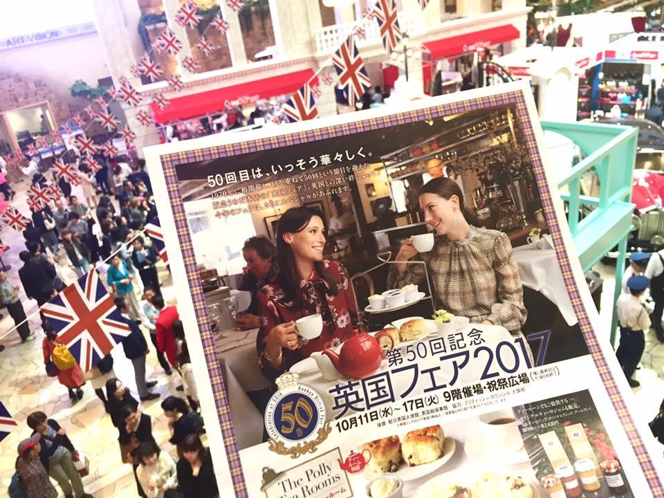 阪急うめだ本店にて英国フェア2017開催中! 10月17日(火)まで