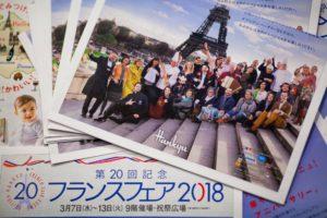 阪急うめだ本店 フランスフェア2018に出店中。3月13日まで。