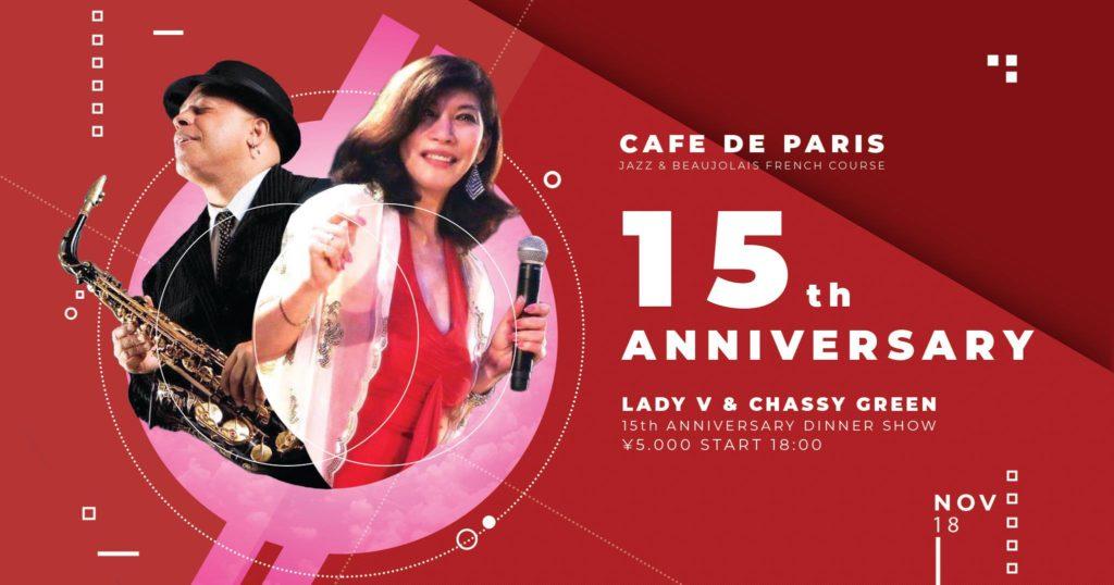 Bistrot Cafe de Paris 15周年記念パーティー&ライブ