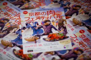 京都の肉 de フェスティバル