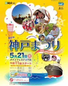 5月20日(土)・21日(日) は神戸まつり!! 開港150周年のみなと神戸に逢いにいこう♪