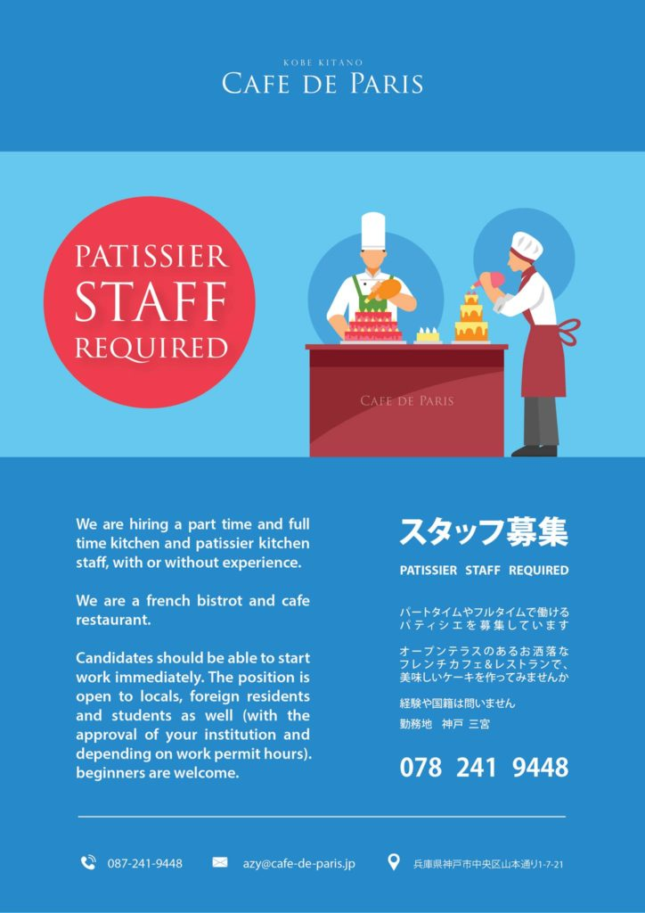 パティシエ募集 PATISSIER STAFF REQUIRED