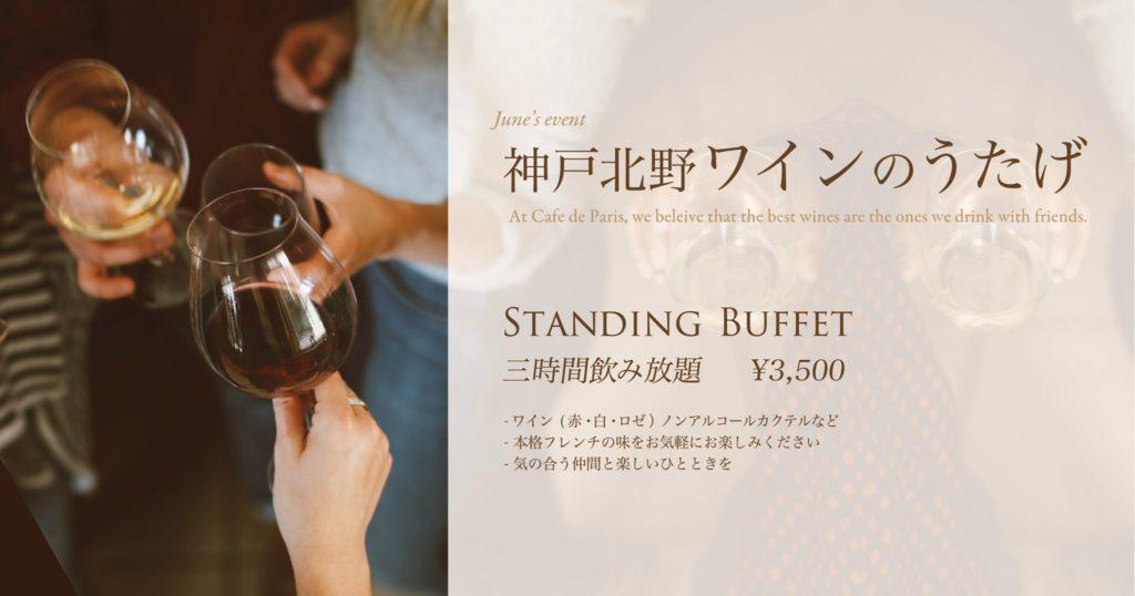 神戸北野ワインのうたげ