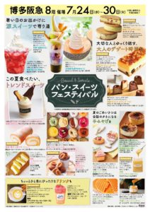 博多阪急 パン・スイーツフェスティバル