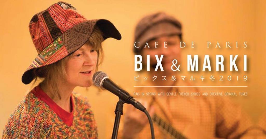 ビックス&マルキ 冬のライブ 2019|Bix & Marki 2019