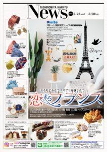 西宮阪急『恋するフランス』に出店