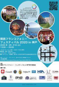 関西フランコフォニー・フェスティバル 2020 in 神戸