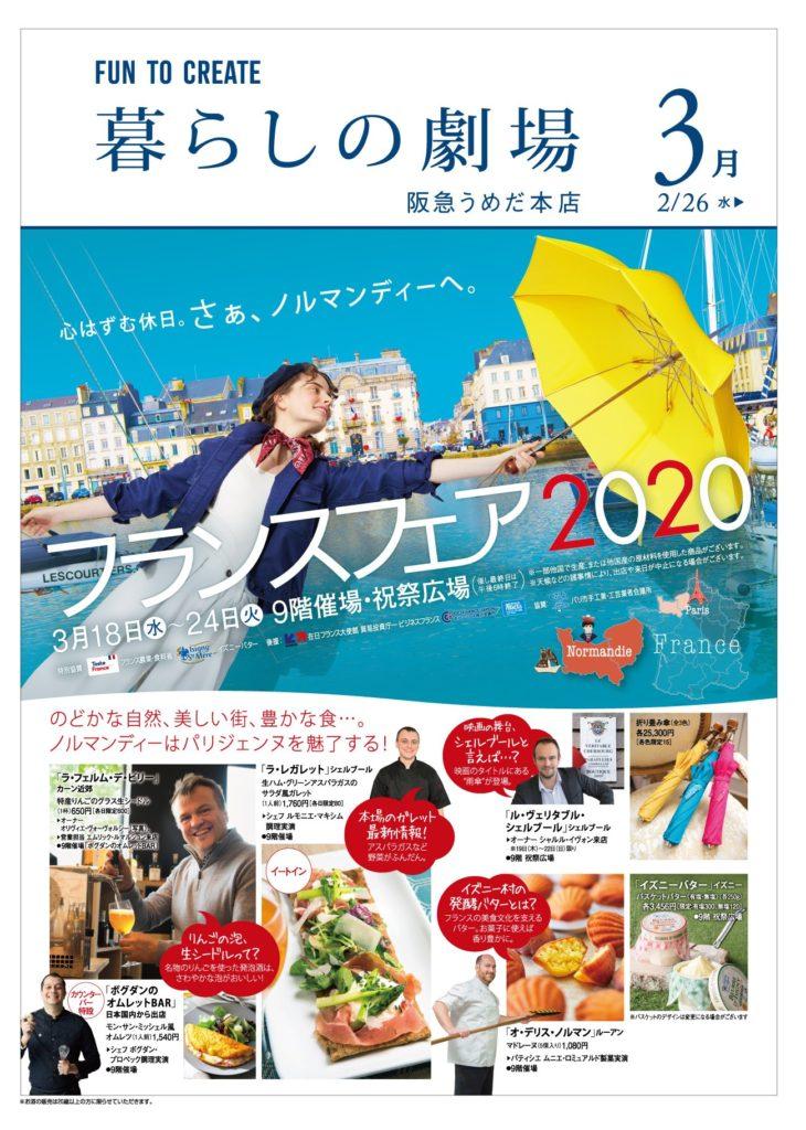 阪急うめだ本店 フランスフェア2020