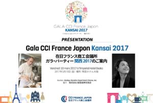 Gala CCI France Japon Kansai 2017 at Imperial Hotel Osaka 在日フランス商工会議所 ガラ・パーティー 関西 2017開催 at 帝国ホテル大阪