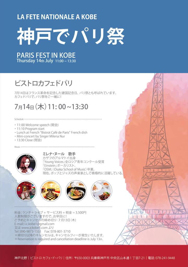 7月14日(水) 神戸でパリ祭開催!!