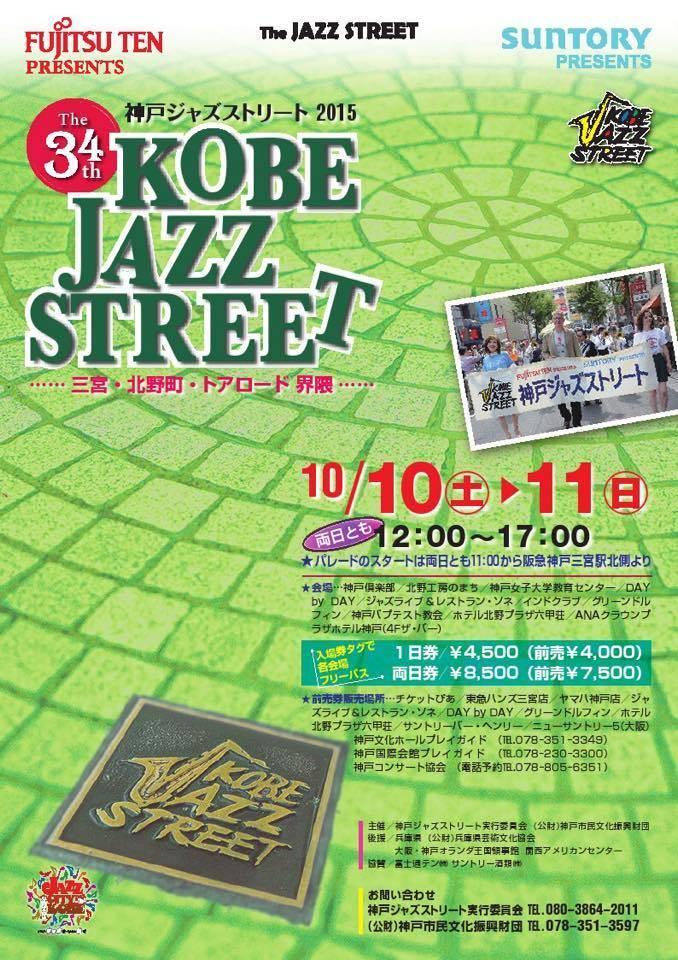 【秋のビッグイベント】11日(土)と12日(日)は、神戸北野・三宮・元町がジャズストリートに染まります!!