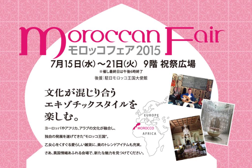 梅田阪急にてモロッコフェア開催中
