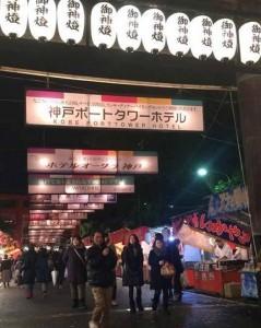 神戸北野 ビストロ カフェ・ド・パリ