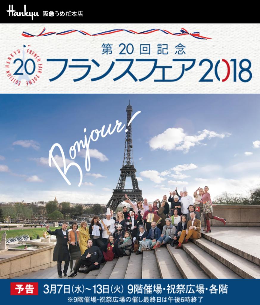 フランスフェア2018