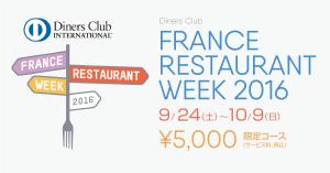 【9月24日〜 ダイナースクラブ フランス レストランウィーク 2016】ランチもディナーも限定コースを ¥5,000にてご提供。
