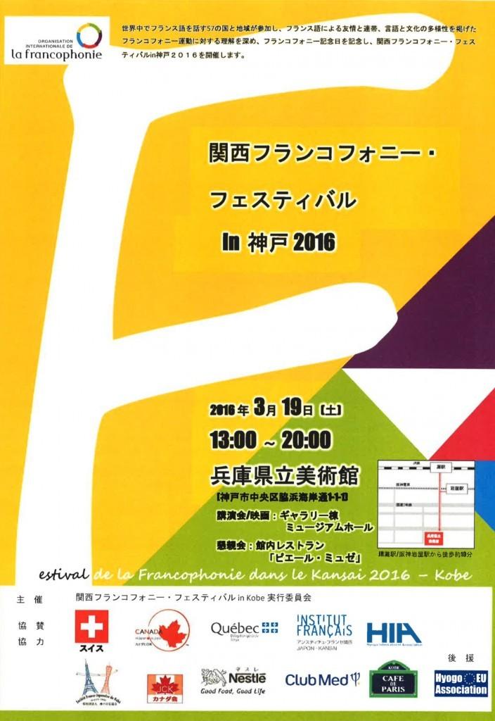 フランス語による友情と文化交流を深める関西フランコフォニー・フェスティバル in 神戸2016が開催されます。