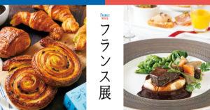 京都伊勢丹にて開催されるフランス展に出店します。