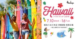 ハワイフェア 2019