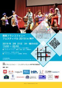 関西フランコフォニー・フェスティバル 2019 in 神戸 Festival de la Francophonie dans le Kansai 2019 à Kobe 開催