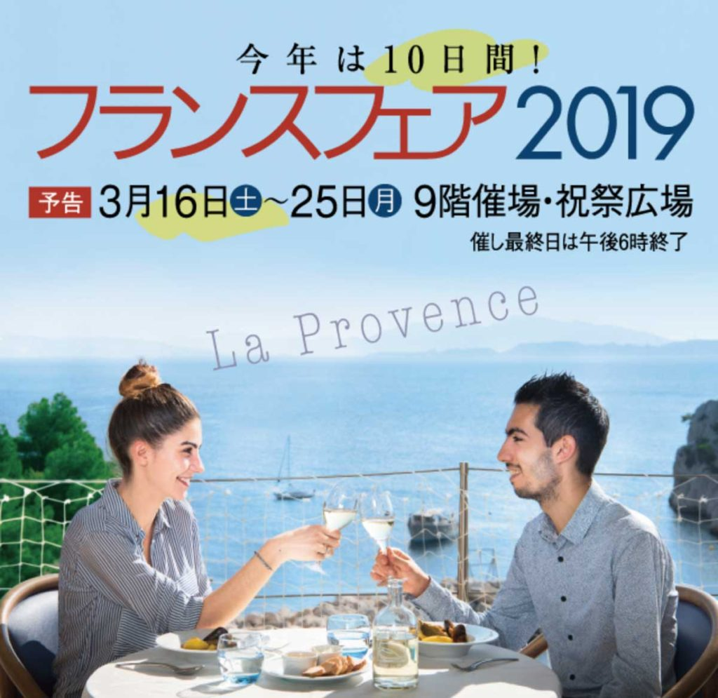 阪急うめだ本店 フランスフェア2019