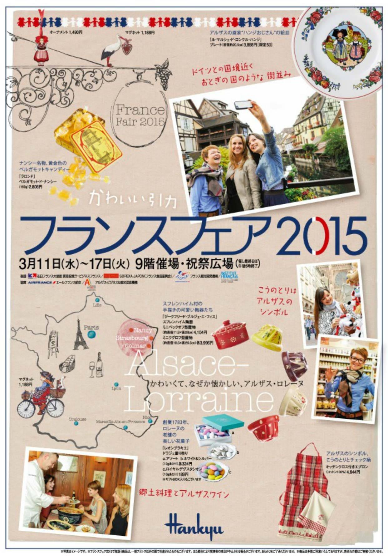 フランスフェア2015