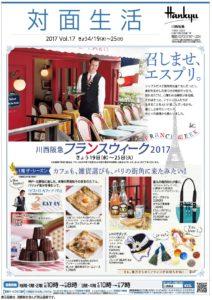 4月19日(水)〜25日(火)まで、川西阪急のフランスウィーク2017に出店します。