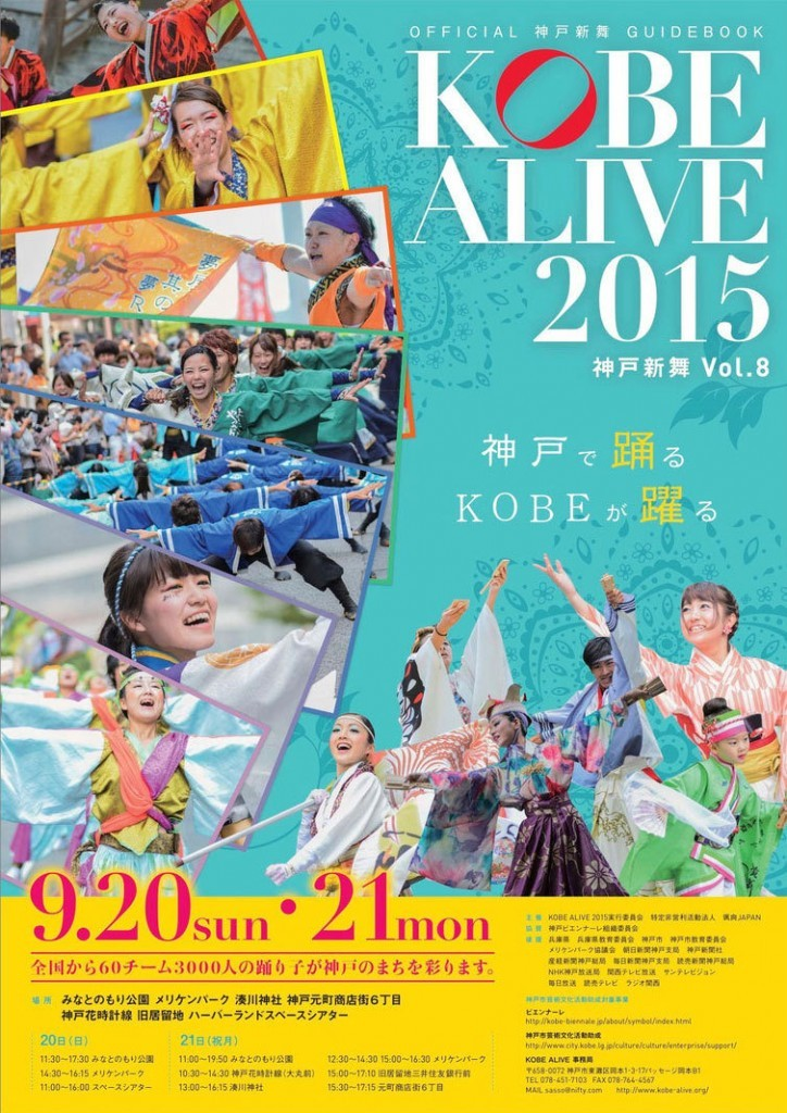 kobe-alive-2015