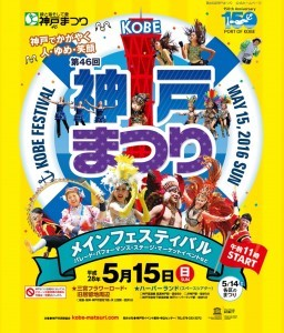 5月14日(土)15日(日)必見イベント、神戸まつりが開催されます。