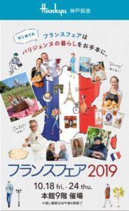 神戸阪急 フランスフェア2019に出店