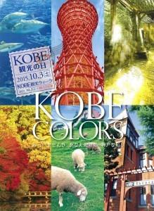 神戸観光の日