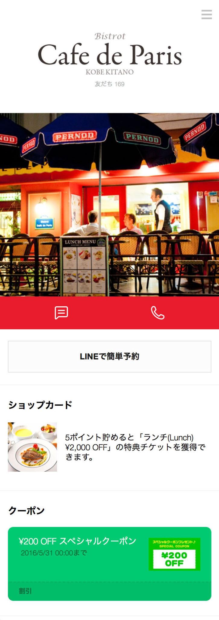 当店のLINE@公式ページが新しくなりました。クーポンも配布中♪