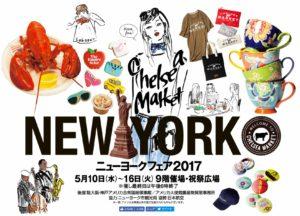 阪急うめだ本店にて開催中の『ニューヨークフェア 2017』に出店します。5月10日〜16日まで