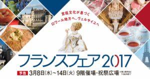 阪急うめだ本店にて開催されるフランスフェア2017に今年も参加いたします。